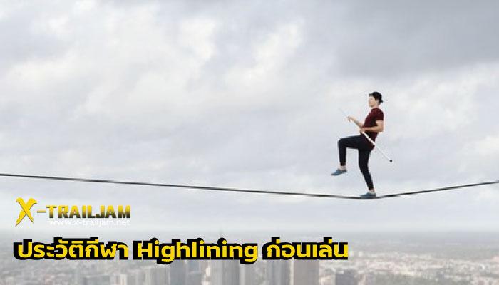 ประวัติความเป็นมาของกีฬา Highlining ก่อนเล่น