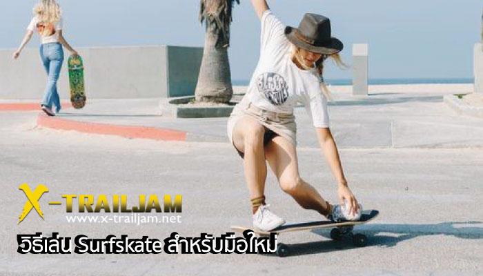 วิธีเล่น Surfskate แบบพื้นฐาน สำหรับมือใหม่
