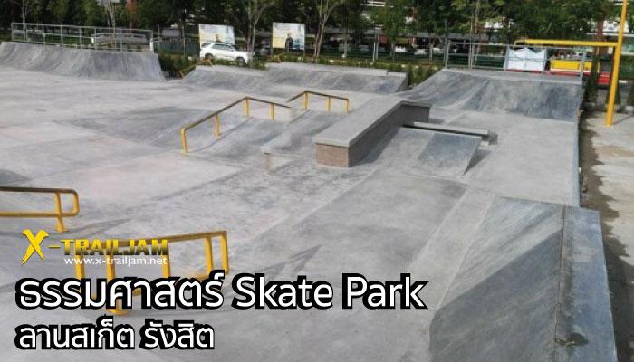 ธรรมศาสตร์ Skate Park ลานสเก็ต รังสิต