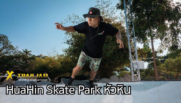 HuaHin Skate Park ลานสเก็ตบอร์ดหัวหิน