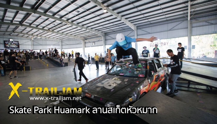 Skate Park Huamark ลานสเก็ตหัวหมาก
