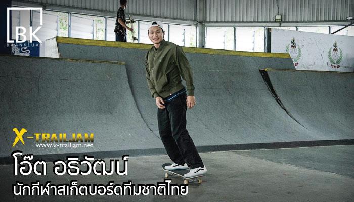 โอ๊ต อธิวัฒน์ นักกีฬาสเก็ตบอร์ดทีมชาติไทย