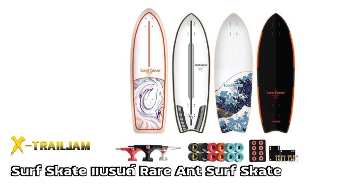 เซิร์ฟสเก็ต แบรนด์ Rare Ant Surf Skate