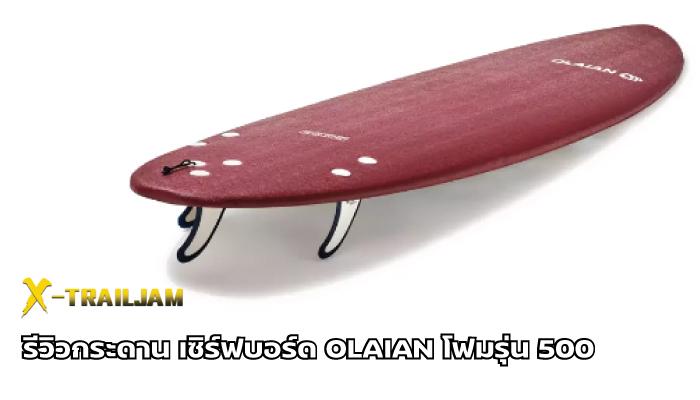 รีวิวกระดาน เซิร์ฟบอร์ด OLAIAN โฟมรุ่น 500