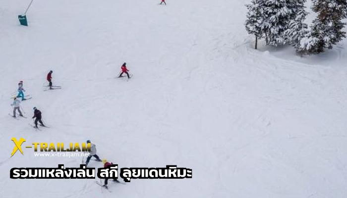 รวมแหล่งเล่น สกี ลุยแดนหิมะ ยอดนิยมของคนไทย