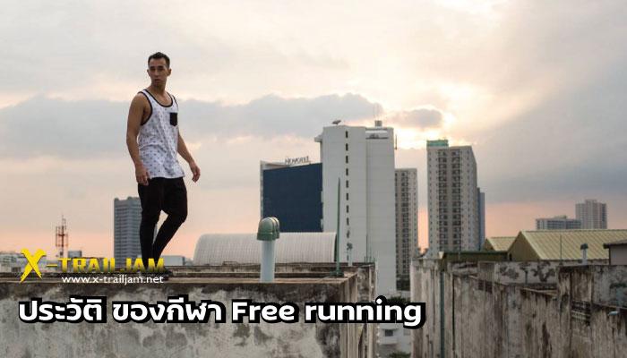 ประวัติ ของกีฬา Free running