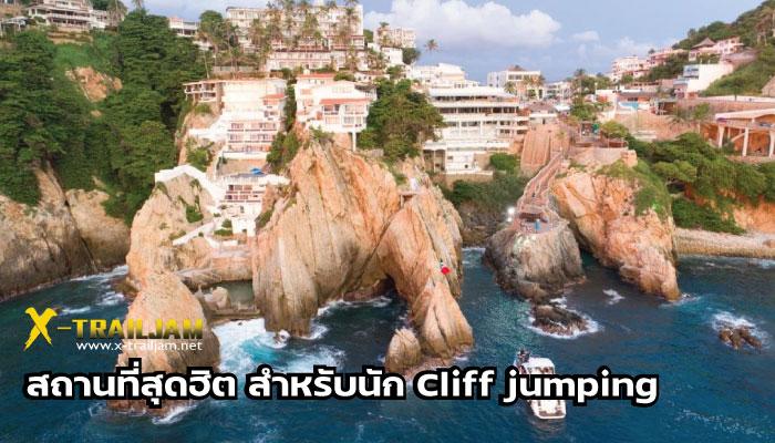 สถานที่สุดฮิต สำหรับนัก Cliff jumping