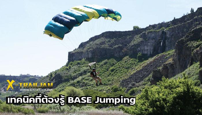 ข้อมูลพื้นฐาน เทคนิคที่ต้องรู้ BASE Jumping