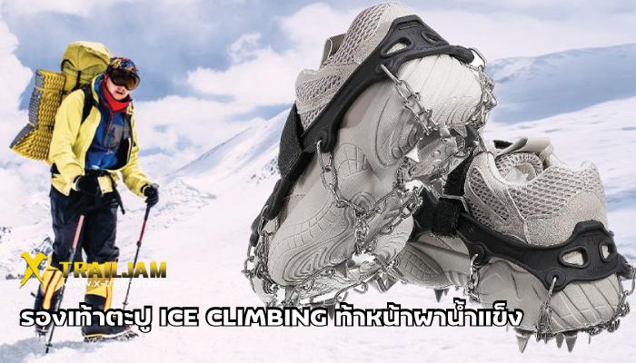 รองเท้าตะปู ICE CLIMBING ท้าหน้าผาน้ำแข็ง