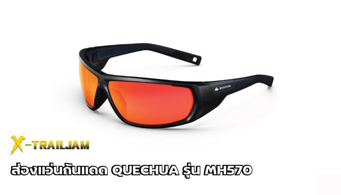 ส่องแว่นกันแดด QUECHUA รุ่น MH570 สำหรับผู้ขับขี่