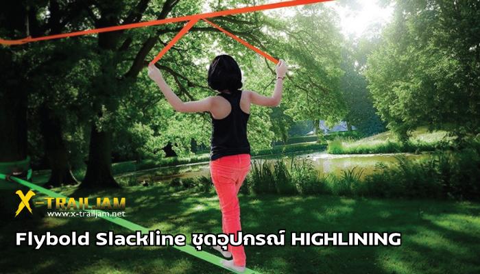 Flybold Slackline ชุดอุปกรณ์ HIGHLINING